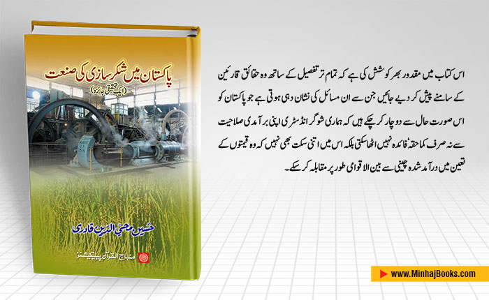 Economics of Agriculture - Sugar (Sugar Industry in Pakistan (A Research Study))